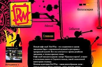 Сайт московского кафе-клуба