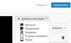 Что такое аннотации YouTube