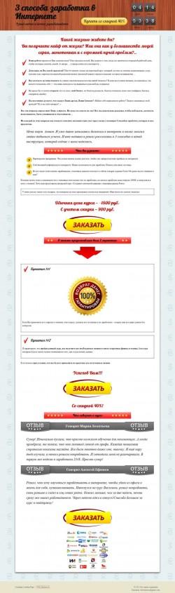 Продающая страница для инфобизнесмена