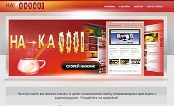 Сайт-каталог видео и аудио продукции