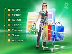 Открыть интернет-магазин - что нужно?