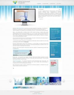 Сайт-визитка компании по доставке питьевой воды