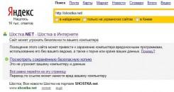 Яндекс считает сайт опасным для пользователей