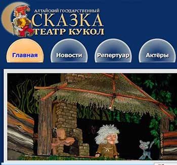 Сайт театра кукол «Сказка»